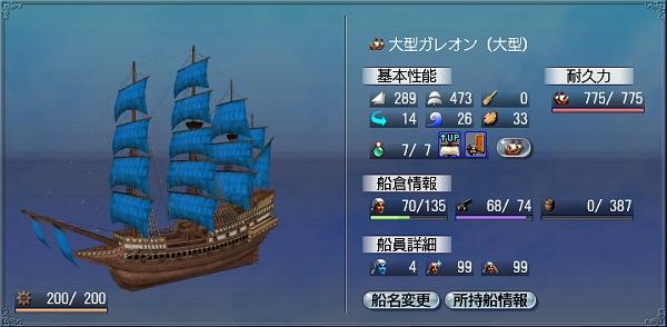 DOL 大型ガレオン 船情報画面.jpg