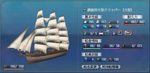 DOL 調査用大型クリッパー 船情報画面.jpg