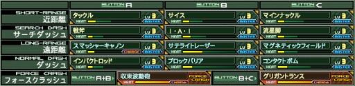 Dive2 最終兵装.jpg
