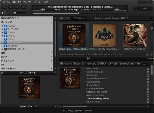 BGEE サウンドトラックを購入してみた.jpg