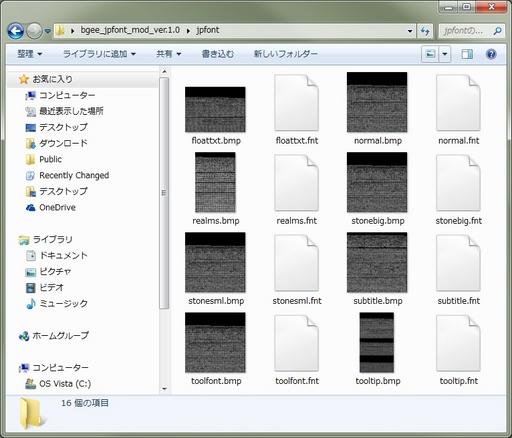 これらのファイルを製作したoverrideフォルダにコピーする.jpg