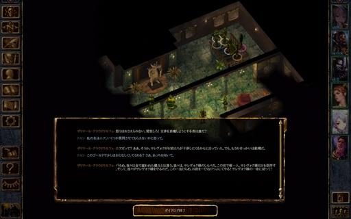 アイアンスロウンの調査_サレヴォクの息の掛かった従者が襲いかかってきた.jpg
