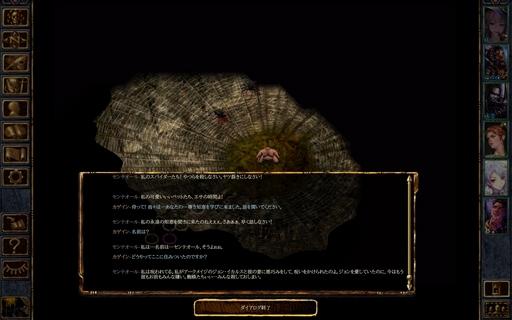 クロークウッド 蜘蛛の森 魔術師の成れの果て ジョン・イレニカスの名前が出てきました.jpg