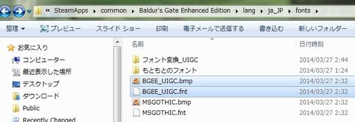 元のフォントファイルを消してしまわないように注意.jpg