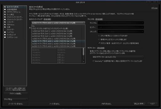 出力ファイル形式でDSDを選択できるようになった。5.6MHz対応だから2xまでOKです。.jpg
