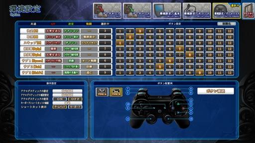 天秤 ゲームパッドの設定.jpg