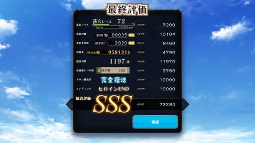 巣作りカリンちゃん_SSSクリア.jpg