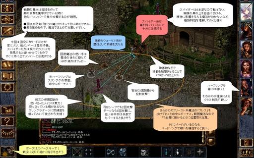 戦闘の基本戦術.jpg