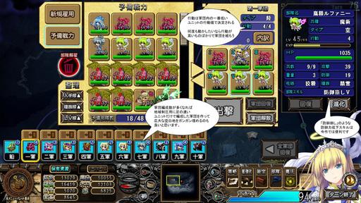 珊海王の円環_軍団編成はユニットの部隊数と兵種にも注目しよう_2.jpg