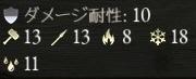 Pillars of Eternity_ダメージ耐性.jpg