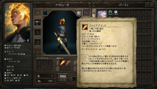Pillars of Eternity_ドルイドの自然魔法ファイアブランド.jpg