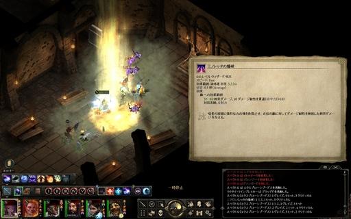Pillars of Eternity_厄介なシャドウ系の敵には「ミノレッタの爆破」が便利.jpg