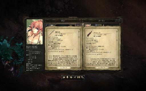 Pillars of Eternity_専用の武器を用意する.jpg