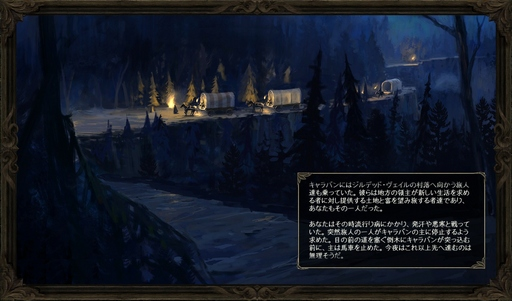 Pillars of Eternity_序盤000_プロローグ.jpg