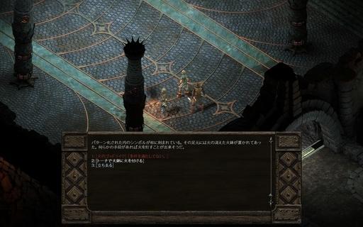 Pillars of Eternity_序盤107_トーチを装備していると選択肢が出現.jpg