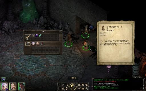 Pillars of Eternity_序盤110_壁が開き隠し部屋を発見.敵を倒した後、部屋を調べるとクロークを発見!.jpg
