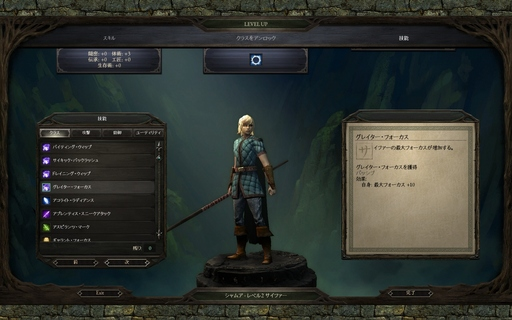 Pillars of Eternity_序盤131_技能を選ぶ.jpg