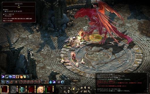 Pillars of Eternity_強化されたスカイドラゴン.jpg