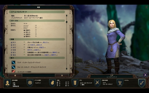 PoE2_キャラ作成.jpg