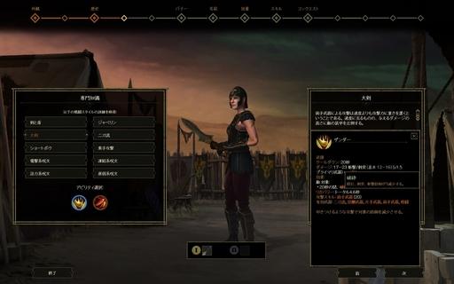 Tyranny_キャラクターを作成する3_専門知識でキャラクターを肉付けする1.jpg
