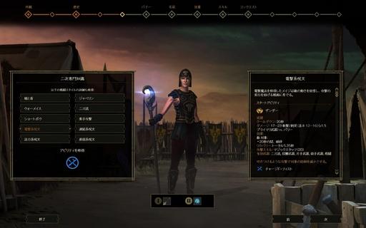 Tyranny_キャラクターを作成する3_専門知識でキャラクターを肉付けする2.jpg