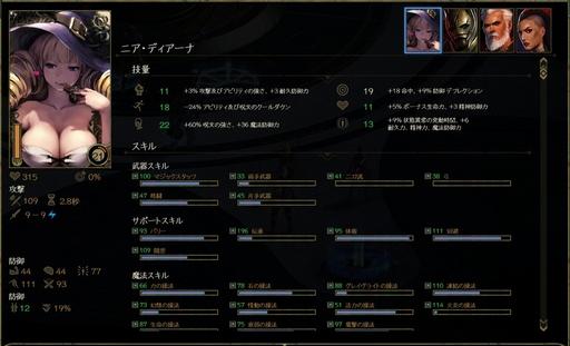 Tyranny_一周目クリア時のステータス.jpg